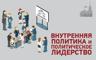 День открытых дверей новой программы бакалавриата «Внутренняя политика и лидерство»