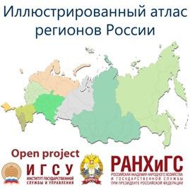 Определены лучшие исполнители первого этапа открытого научного проекта «Регионы России»
