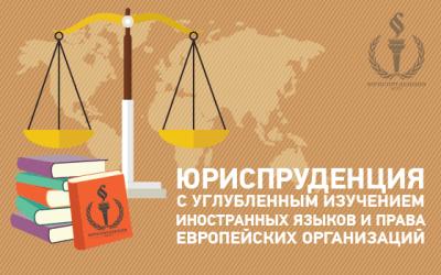 День открытых дверей новой программы бакалавриата Юриспруденция «Международно-правовой профиль с углубленным изучением иностранного языка и права европейских организаций»