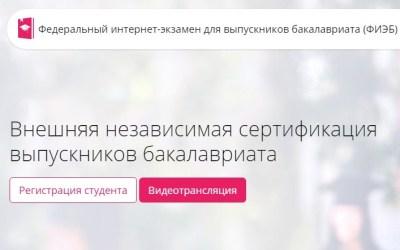 Студенты ФКиГА сдали Федеральный интернет-экзамен для выпускников бакалавриата (ФИЭБ)