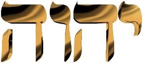 god name in hebrew