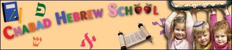 hebrew schoolbanner