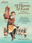 of heaven and earth dvd image