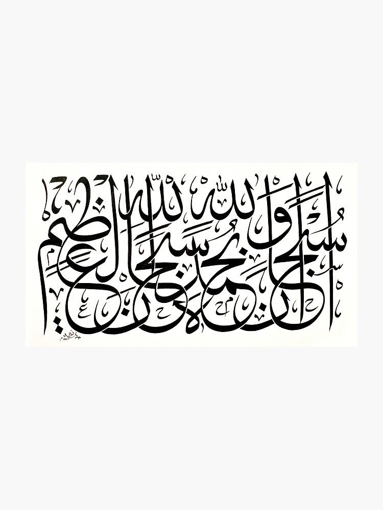 Subhanallahi Wabihamdihi Subhanallahil Azim سبحان الله وبحمده سبحان الله العظيم Photographic Print