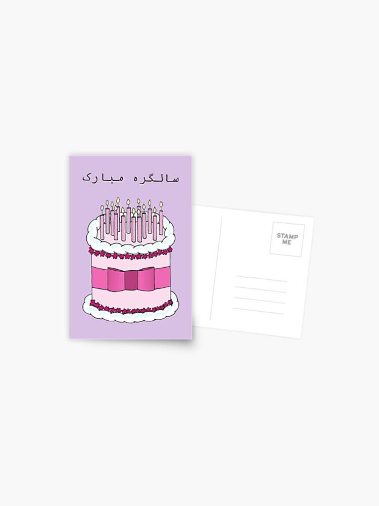 Happy Birthday In Urdu Postcard By Katetaylor Redbubble