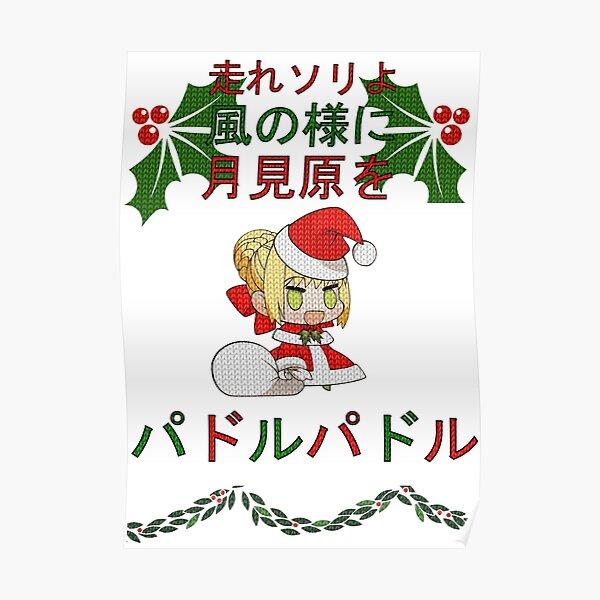 Lyrics from animelyrics.com saa, minna de issho ni utaou yo kuru see no kuru hashire sori yo kaze no you ni yuki no naka wo karuku hayaku waraigoe wo yuki ni makeba akarui hikari no hana ni naru yo hey! Padoru Posters | Redbubble