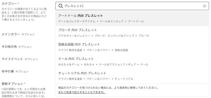 etsyカテゴリー日本語