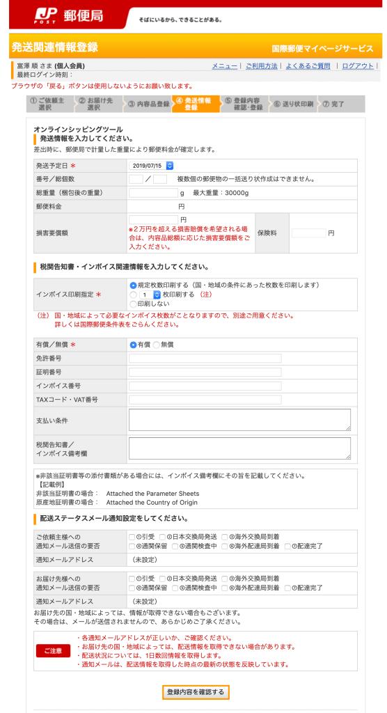 国際マイページラベル印字手順8