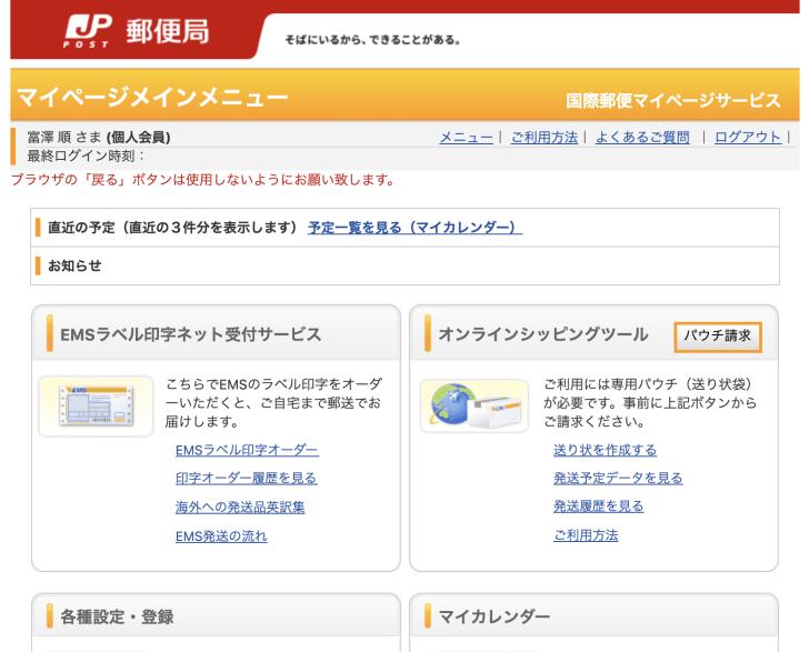 日本郵便国際マイページ3
