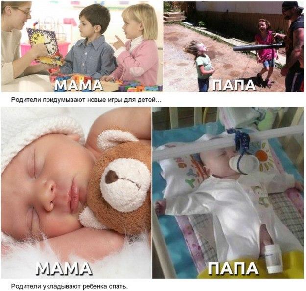 различие между мамой и папой