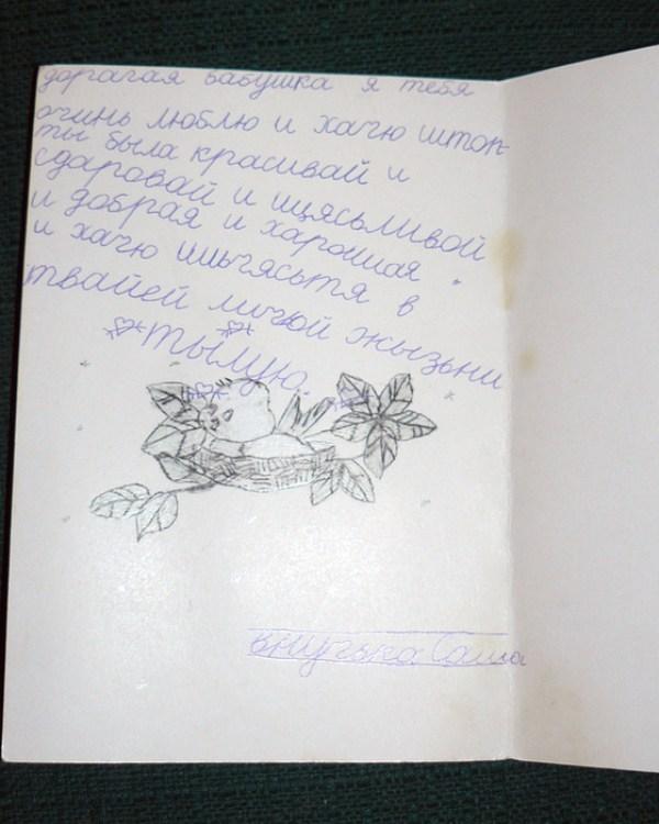 Марта, подписи на открытках от кого кому
