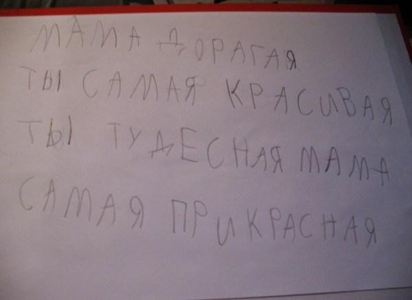 записки от ребенка