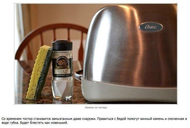 очистить тостер