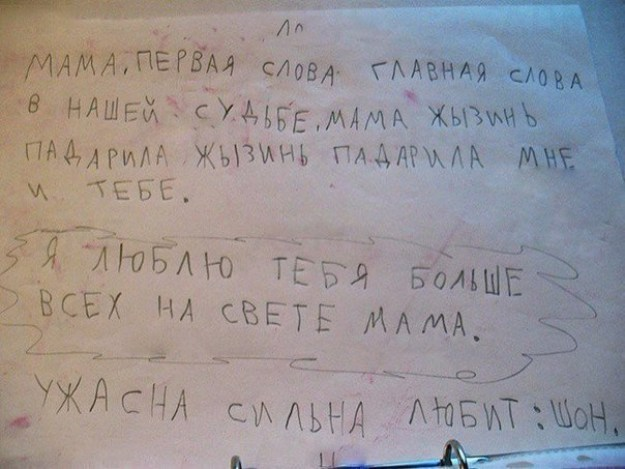записочка от ребенка