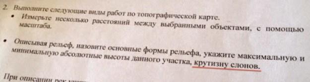 смешные опечатки в учебниках