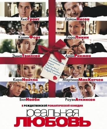 Реальная любовь (Великобритания, США, Франция, 2003). Фильм для тех, кто обожает фильмы о любви. Здесь сразу несколько историй любви. А еще здесь множество классных актеров