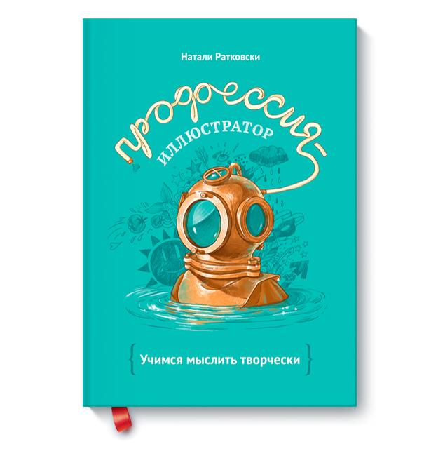 Cover_Book_Illustrator