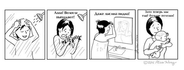 комиксы о маме