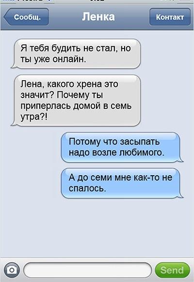 романтика в смс