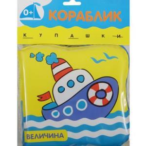 книжки для купания