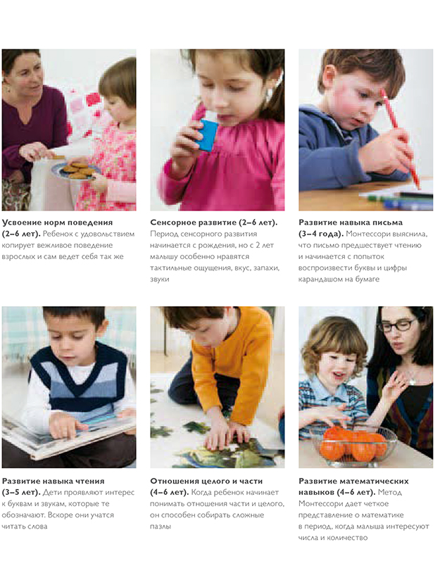 Montessori_2