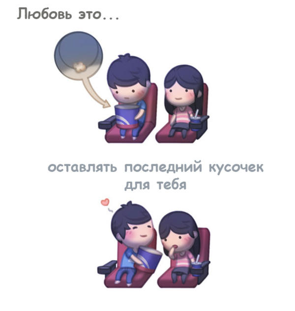 lyubov-eto