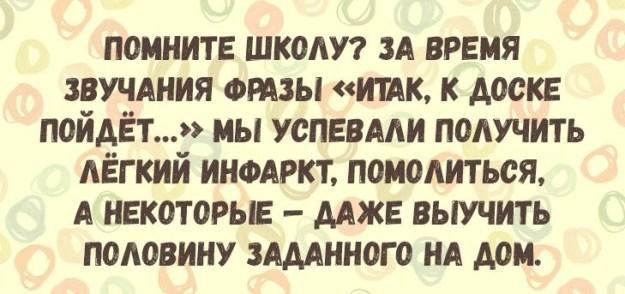 o-detyah