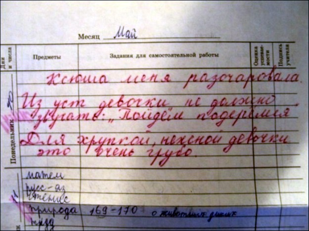 ksyusha-razocharovala