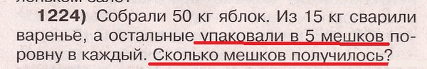 shkolnaya-zadacha