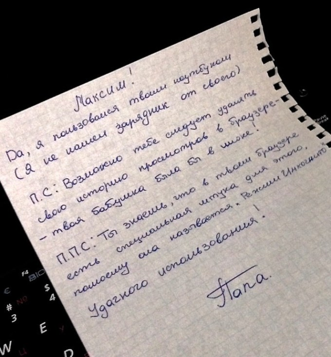 zapiska-ot-papy