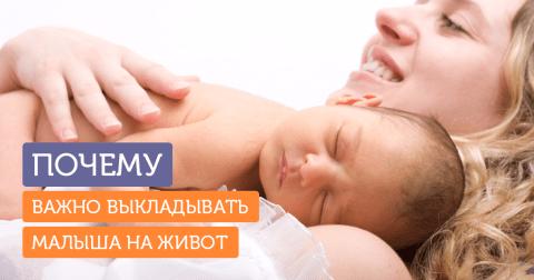 5 причин выкладывать новорожденного на животик