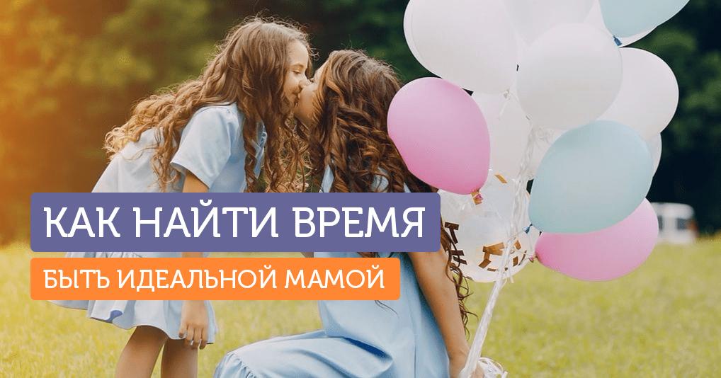 Что нам мешает наслаждаться материнством? Или как я стала идеальной мамой