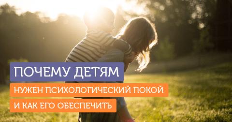 Дети не должны работать над тем, чтобы заслужить любовь родителей