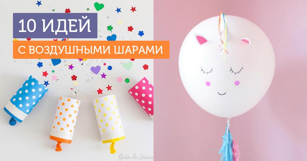 10 лайфхаков с воздушными шарами для детей