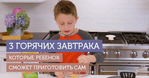 Мальчик показал 3 варианта завтраков, которые сможет приготовить себе любой ребенок