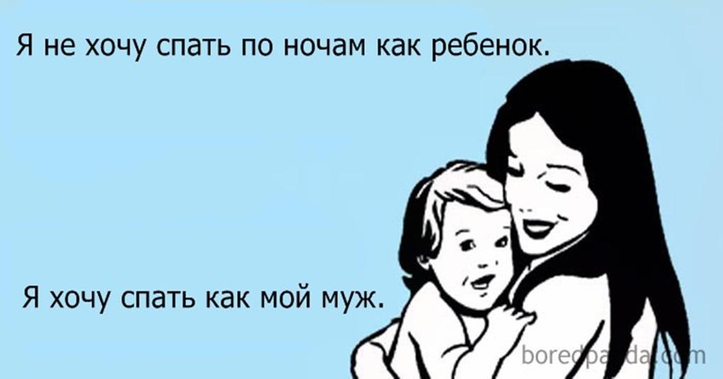 Жизненные шуточки, которые поймут только бывалые мамы