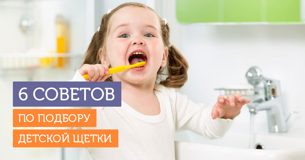 Детский стоматолог дал 6 советов по подбору зубной щетки для ребенка