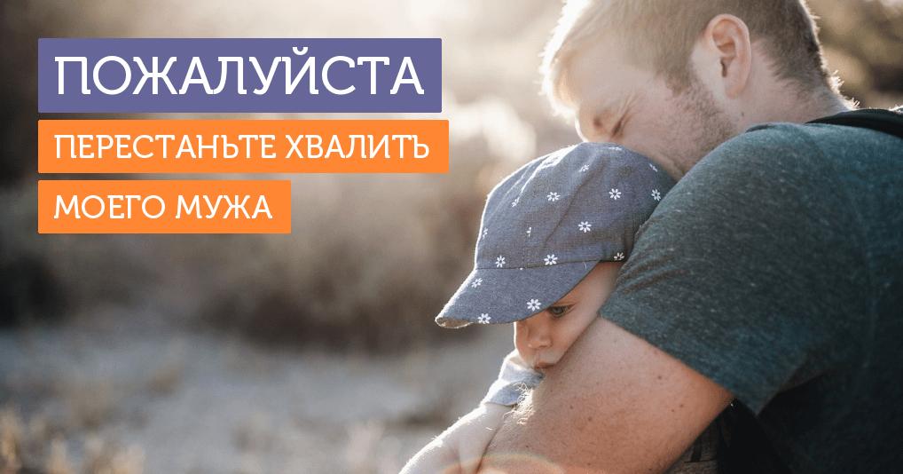 Перестаньте хвалить отцов за то, что они отцы
