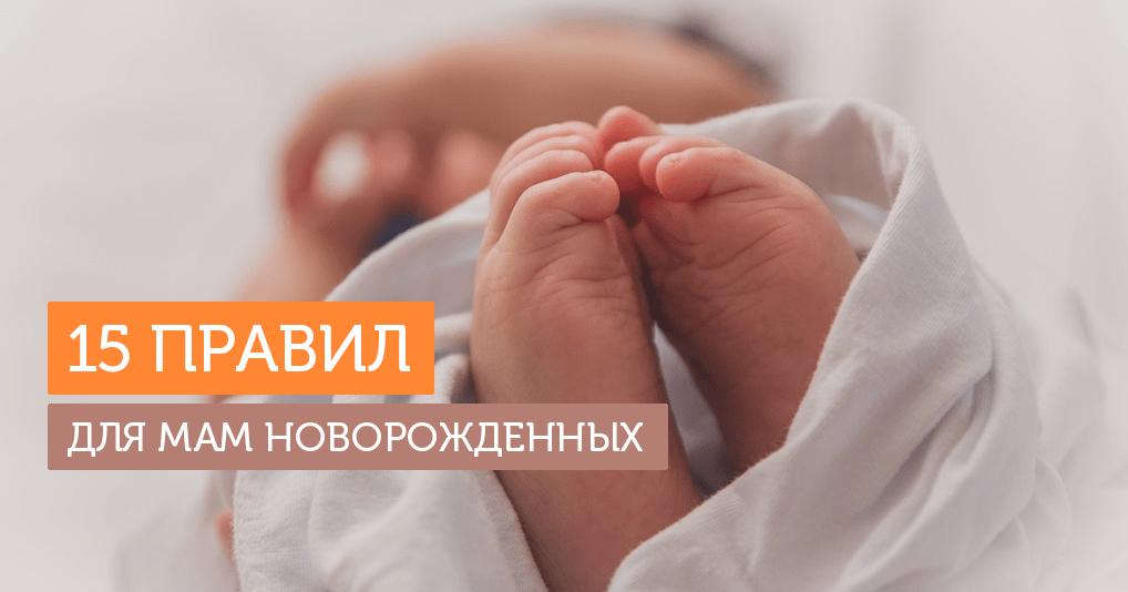 15 вещей, о которых должна знать мама новорожденного