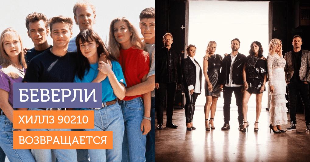 """""""Беверли-Хиллз 90210"""" возвращается: первый тизер обновленного сериала"""