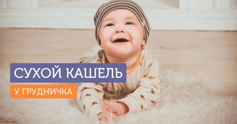 Сухой кашель у грудного ребёнка – как и чем лечить?