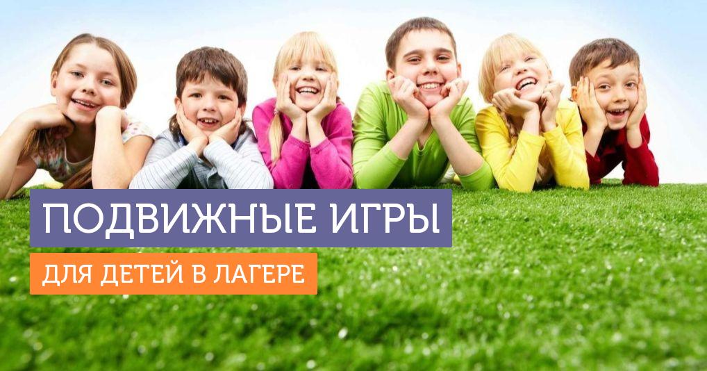 Подвижные игры в детском лагере