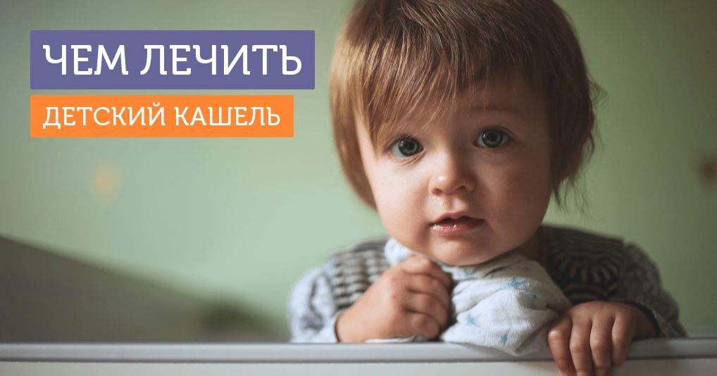 Лечим кашель у детей: отхаркивающие, противокашлевые и муколитические средства