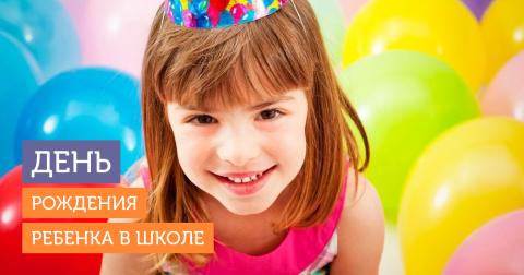 Как организовать детский день рождения в школе