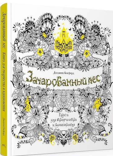 Бэсфорд, Джоанна Зачарованный лес. Книга для творчества и вдохновения