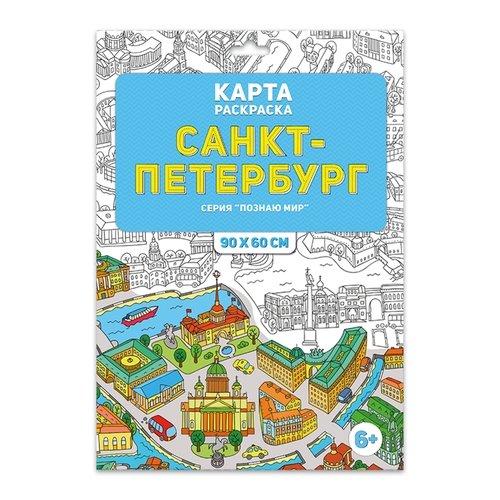 """Карта-раскраска """"Санкт-Петербург"""" (в конверте)"""