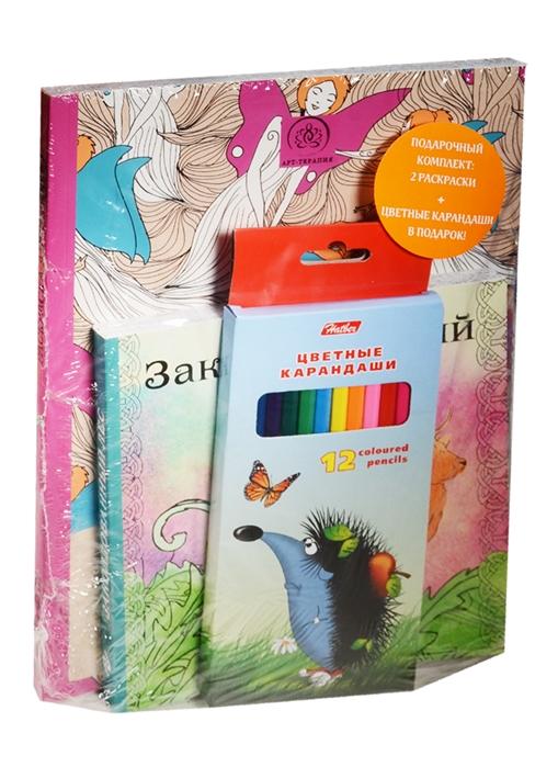 Страна фей Заколдованный лес Раскраски комплект из 2-х книг в упаковке коробка карандашей
