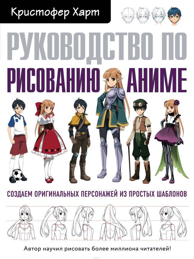Кристофер Харт Руководство по рисованию аниме