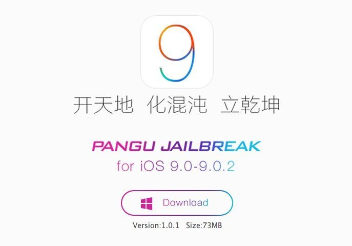 Pangu Releases Updated Jailbreak of iOS 9 Pangu9 v1.01