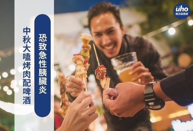中秋大嗑烤肉配啤酒 恐致急性胰臟炎
